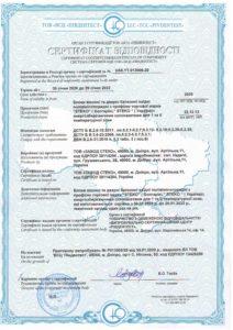 Сертифікат відповідності Steko на вікна