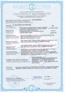 Сертифікат відповідності Steko на віконний профіль EXTRA V90