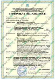 Сертифікат відповідності Steko на віконні профілі