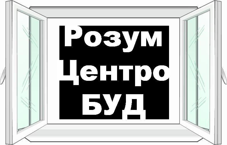 металопластикові вікна від РозумЦентроБУД